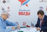 Депутаты областной Думы прошли тест на знание истории в рамках «Диктанта Победы»