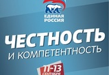 «ЕДИНАЯ РОССИЯ»: доверие и уважение – каждому