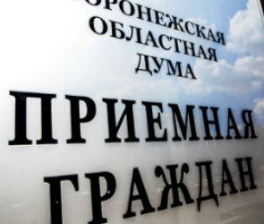 Депутаты облдумы шестого созыва рассмотрели почти 20 тыс обращений воронежцев