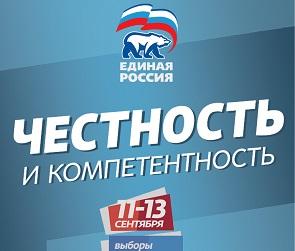 «ЕДИНАЯ РОССИЯ»: новые лица, открытые людям