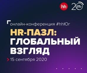 Онлайн-конференция HeadHunter Юг «HR-пазл: глобальный взгляд»