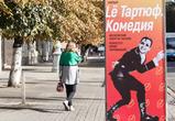 В Воронеже стартовал сентябрьский Платоновфест