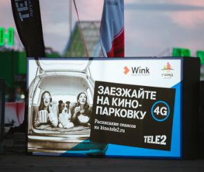 Кинопарковки: Tele2 предлагает воронежцам новый формат отдыха