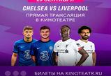КИНО Синема Парк прямая трансляция матча Челси - Ливерпуль