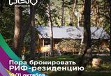 РИФ-Воронеж  пройдет 10-11 октября на базе отдыха «Лесная Сказка»