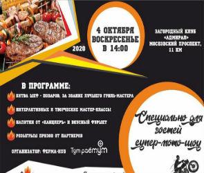 Воронежцев приглашают на гриль-баттл «Тут жарят»
