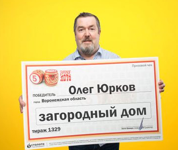 Житель Воронежской области выиграл в лотерею дом в пригороде