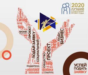 Открыт прием заявок на участие в конкурсе «Лучший социальный проект года 2020»