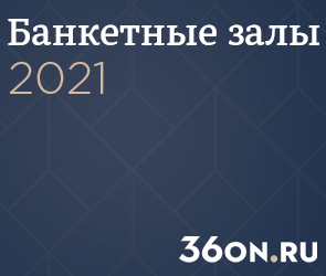 Где встретить Новый год 2021 в Воронеже: ТОП банкетных залов