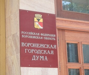 В гордуме Воронежа объяснили инициативу мэрии о повышении тарифов на ЖКУ