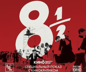 Специальный показ фильма «Восемь с половиной» - фильм Федерико Феллини