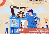 В Воронеже пройдет круглый стол, посвященный креативной бизнес-индустрии