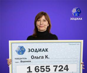 Бухгалтер из Воронежа поверила в гороскоп и сорвала куш в лотерее