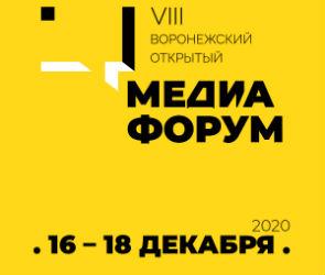 VIII Воронежский открытый медиафорум пройдет в онлайн-формате