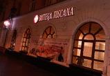 НОВОЕ #18: Bottega Toscana, Alisy, Плов Готов, Землеройка, Сторис