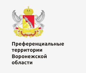 Преференциальные территории Воронежской области: что это такое и сколько их
