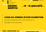 Стала известна программа VIII Воронежского открытого медиафорума