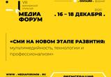 Сергей Стиллавин примет участие в VIII Воронежском открытом медиафоруме