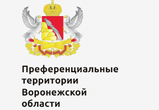 Как проходит продвижение преференциальных территорий Воронежской области