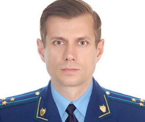 В Воронеже назначен новый прокурор Ленинского района