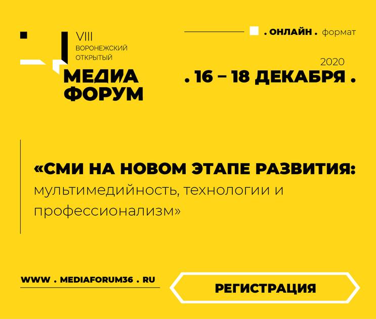 VIII Воронежский открытый медиафорум впервые прошел в онлайн-формате