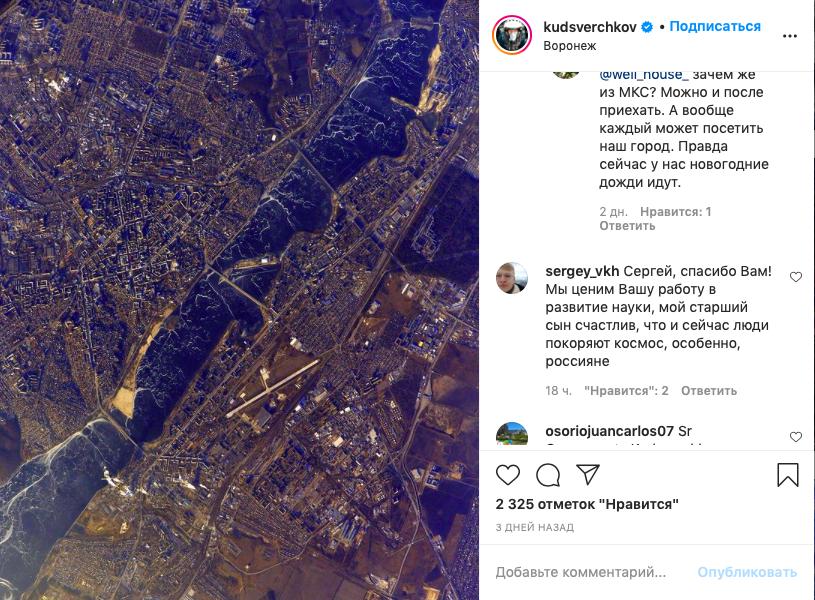 Российский космонавт сфотографировал Воронеж из космоса