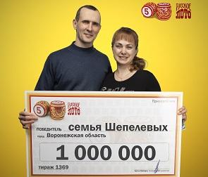 Стоматолог из Воронежа выиграла миллион в гослото