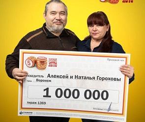Еще одна семья из Воронежа выиграла миллион рублей в лотерее