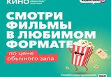 Отличный повод ходить в кино  чаще
