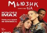 Новинки КИНО в кинотеатре Синема Парк