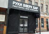 Певец Сергей Жуков открывает в Воронеже бар «Руки Вверх»
