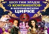 Шоу Гии Эрадзе 5 КОНТИНЕНТОВ стартует в  Воронежском цирке с 13 февраля