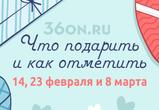 Подарки и развлечения на 14, 23 Февраля и 8 Марта в Воронеже