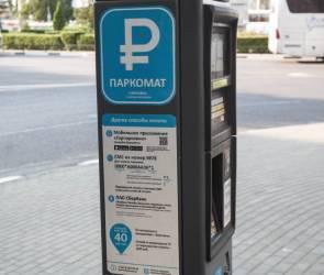 В праздники в Воронеже изменится режим работы платных парковок