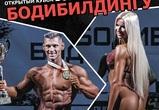 В Воронежской области состоится открытый Кубок региона по бодибилдингу