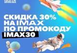 Скидка 30% на IMAX Синема Парк