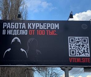 Воронежцев напугал баннер, рекламирующий работу курьером за 100 тысяч в неделю