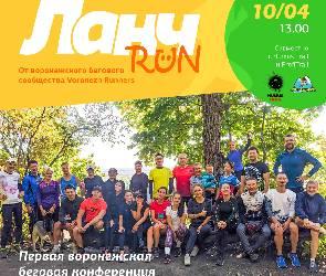 В Воронеже пройдет первая конференция для любителей бега