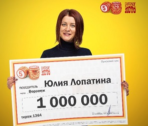 Супруги из Воронежа выиграли в лотерею 1 млн рублей