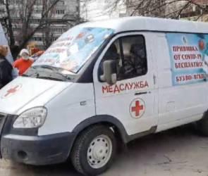Первый мобильный пункт вакцинации открылся в Воронеже
