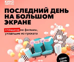 Новинки КИНО Синема Парк