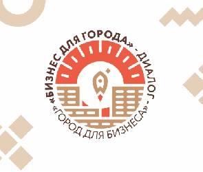 Форум «Бизнес для города» - диалог - «Город для бизнеса» пройдет в Воронеже