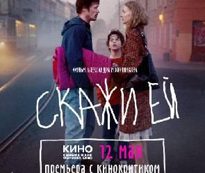 12 мая премьерный показ нового фильма Александра Молочникова «Скажи ей»
