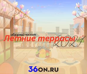 ЛЕТО 2021: ТОП террас и веранд Воронежа для хорошего отдыха