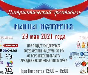 В Воронеже пройдёт VII Межрегиональный Патриотический фестиваль «Наша история»