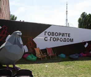 В Воронеже прошел форум «Зодчество ВРН»