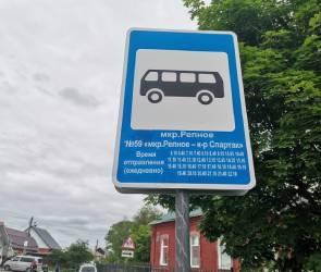 Жителям воронежского Репного общественники помогли решить транспортный вопрос