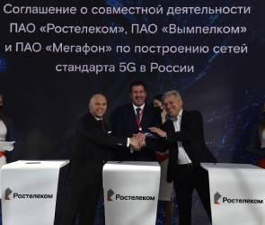 МегаФон, «ВымпелКом», «Ростелеком» объединяются для расчистки радиочастот под 5G