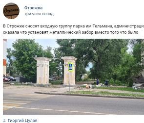 Власти Воронежа прокомментировали снос входной группы парка имени Тельмана