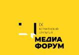 1 июля состоится IX Воронежский открытый медиафорум